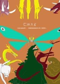 Cwak系列(三部曲)