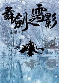 【舞劍之雪影】
