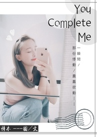 《You Complete Me》