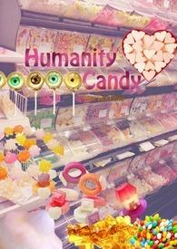 人心糖果(Humanity Candy)