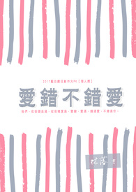 《POPO藍白瘋狂創作大PK_白隊(恨)-愛錯不錯愛》