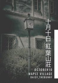 十月十日,紅葉山莊
