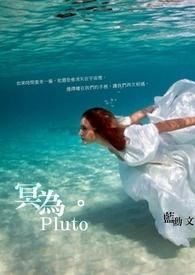 《冥為。Pluto》