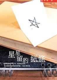 星星留的紙條