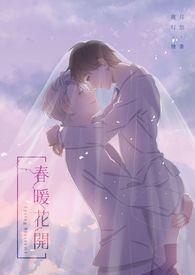 【YOI/維勇】春暖花開
