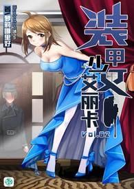 裝甲少女艾麗卡 第二卷:向紅色異土啟程