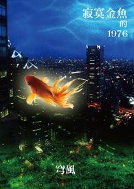 寂寞金魚的1976