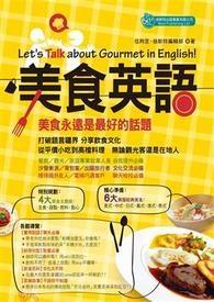 美食英語Let's Talk about Gourmet in English