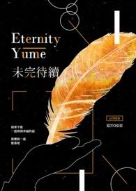 Eternity yume。未完待續