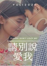 請別說愛我
