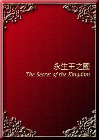 【完結】永生王之國