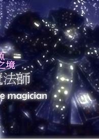 當殺手遇上魔法師