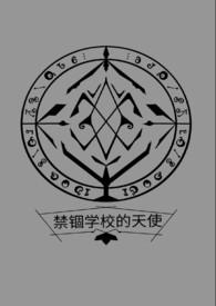 禁錮學校的天使 第1卷 【人造天使篇】