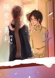 [yuri on ice]隔壁的勇利(維X勇)