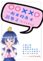 OOXXO一起來投魚叉說廢言~ \(≧∇≦)/