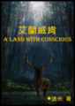 艾蘭威肯-A Land With Conscious