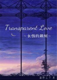 《Transparent Love~永恆的鐫刻~》