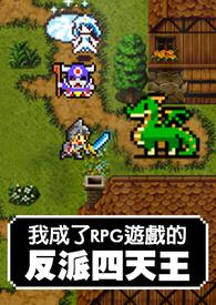 我成了RPG遊戲的反派四天王