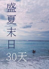 盛夏末日30天