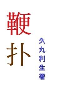 鞭扑(日系BL,限)~第一部