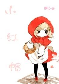 <桐話II>小紅帽與大野狼