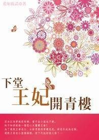 下堂王妃開青樓 卷二(完)