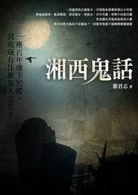 湘西鬼話 卷二(完)