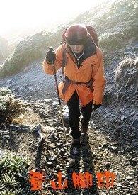 登山腳印-1