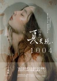 〔四季〕夏:天境,1004