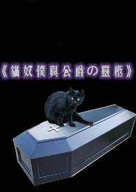 貓奴僕與公爵の靈柩