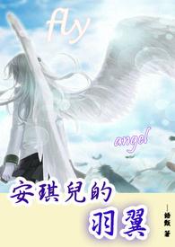 安琪兒的羽翼