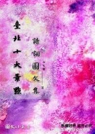 《臺北十大景點 × 詩詞圖文集》