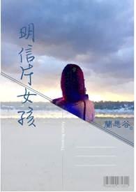 明信片女孩