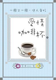 愛情咖啡杯