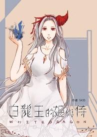 白龍王的姬與侍