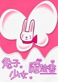 兔子,少女,魔法書
