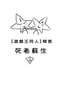 【遊戲王 暗表】死者復甦