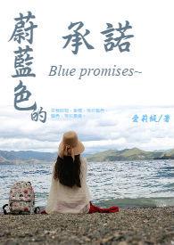 蔚藍色的承諾(假面王子笨薔薇 續集)