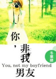 《你,非我男友》