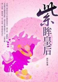 紫眸皇后 卷二(完)