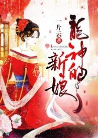 龍神的新娘