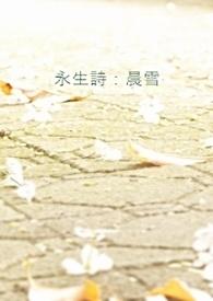 《永生詩:晨雪》