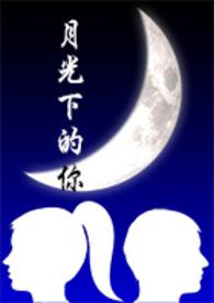月光下的你