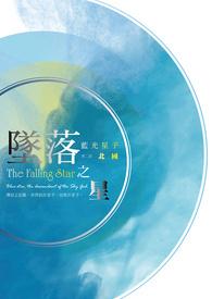墜落之星─藍光星子 北國