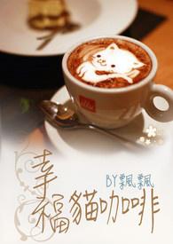 幸福,貓咖啡