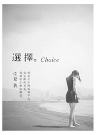 選擇。Choice