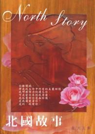 北國故事1