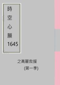時空心願1645之高麗救援 (第一季)