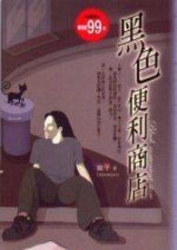 麗子作品《黑色便利商店》雅書堂出版