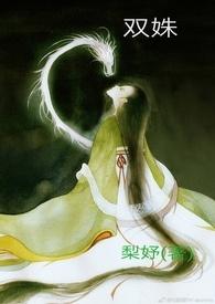 双姝(我与男神皆精分)